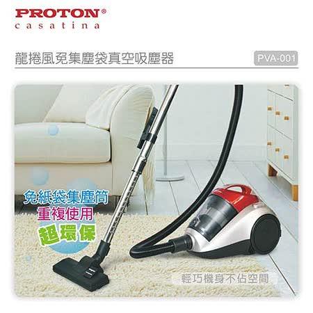普騰 龍捲風免集塵袋HEPA真空吸塵器 PVA-001
