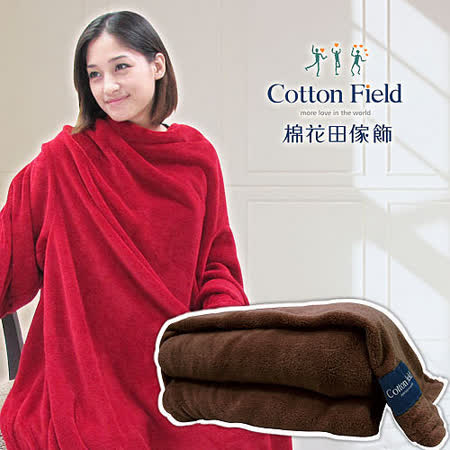棉花田【樂邁】超細纖維創意袖毯-可可色(137x180cm)