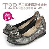【T2R】魅力奢華甜美款增高娃娃鞋 鐵灰 ↑6cm 5870-0133