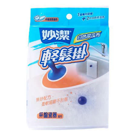 【妙潔】輕鬆掛白色菜瓜布(2片+吸盤)
