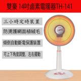 雙豪 14寸桌立鹵素燈定時電暖器 TH-141