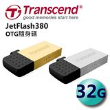 Transcend 創見 32GB JetFlash 380 OTG 隨身碟
