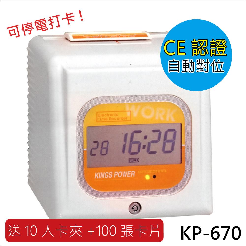 KINGS POWER 液晶式^(雙色^)微電腦 打卡鐘~贈100張卡片~KP~670