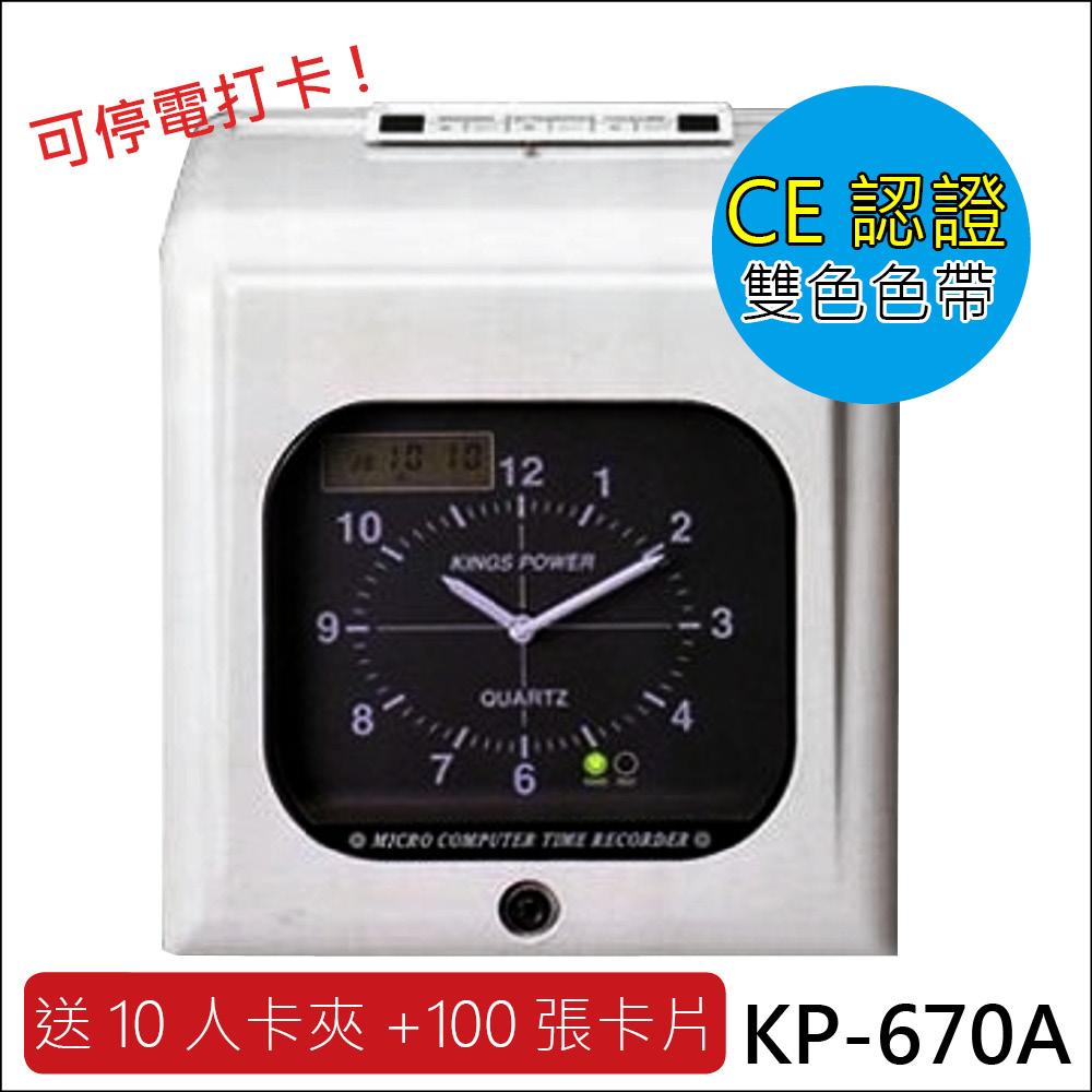 KINGS POWER KP-670A 指針式(雙色)微電腦 打卡鐘【贈100張卡片】