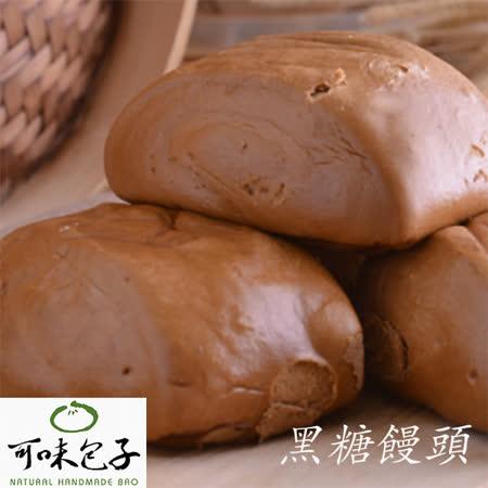 【可味手工包子店】黑糖饅頭(6入裝)