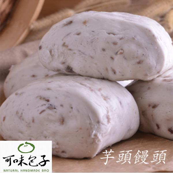 ~可味 包子店~芋頭饅頭^(6入裝^)