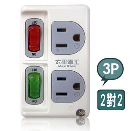 真安全-3P二開二插分接式插座