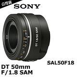SONY DT 50mm F1.8 SAM 數位單眼相機鏡頭 (公司貨).-加送拭鏡筆