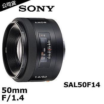 SONY 50mm F1.4 數位單眼相機鏡頭(公司貨).-加送薄框55UV保護鏡+大吹球+拭鏡筆+鏡頭袋
