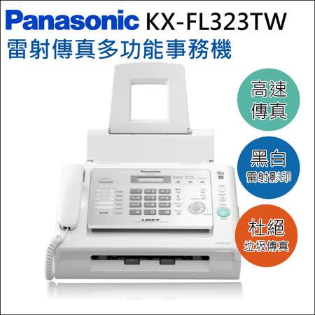 國際牌 高速雷射傳真機 KX-FL323TW