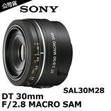 SONY 30mm F2.8 MACRO SAM 數位單眼相機鏡頭(公司貨).-薄框49UV保護鏡+大吹球+拭鏡筆+防塵套