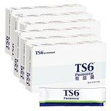 TS6有益菌(2gx45包/盒x6盒)