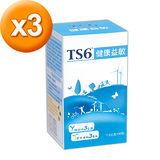 TS6健康益敏(1.5gx30包/x3盒)