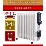 (六日夜間下殺)NORTHERN北方-葉片式電暖爐-11葉片(NP-11ZL)