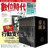 《數位時代》1年12期 +《大秦帝國》(全套11書)