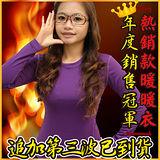 【發熱衣】女款 赤足-遠紅外線圓領保暖衣/紫 #SA100941