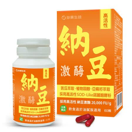《珍果》高活性納豆精華膠囊