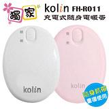 【歌林】充電式隨身電暖蛋(二入一組) FH-R011