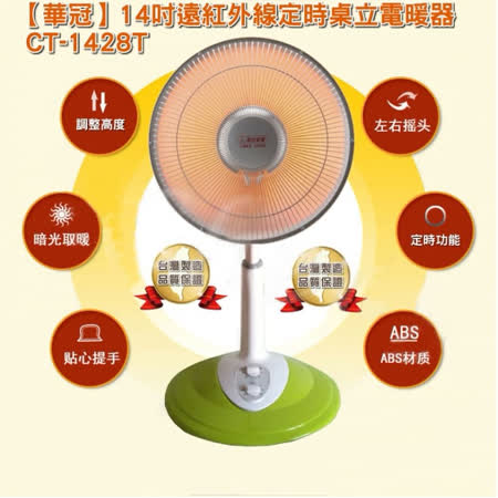 華冠(14吋/定時)鹵素燈桌立式電暖器 CT-1428T