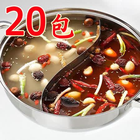 【東方韻味】火鍋湯底包 20包組(香辣、清香、素食任選)(50g土10%/包)