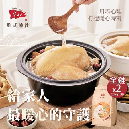 【123養生雞湯】雞湯任選 2包組(人蔘/十全/百菇/猴頭)