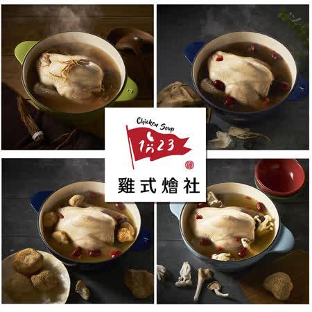 【123養生雞湯】雞湯任選 4包組(人蔘/十全/百菇/猴頭)