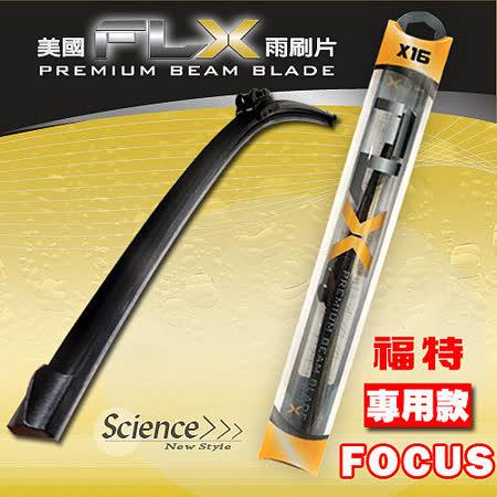 美國FLX軟骨雨刷-福特FOCUS 04~專用款(單支16吋)