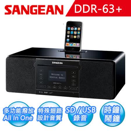 【SANGEAN】數位音響Plus (DDR-63)