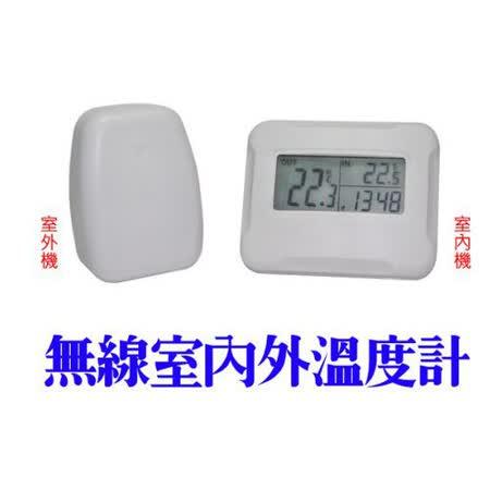 室內外電子溫度計(分離式設計:1室內機/1室外機)