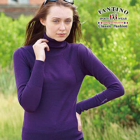 【FANTINO】台灣製*每人必備內搭品,高領貼身保暖羊毛衣(紫)187203