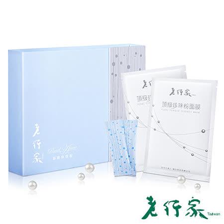 【老行家】珍珠美白禮盒(30入珍珠粉+5片珍珠粉面膜)