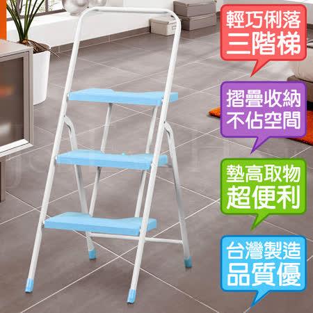 《日規卜派》便利可收折三階梯椅