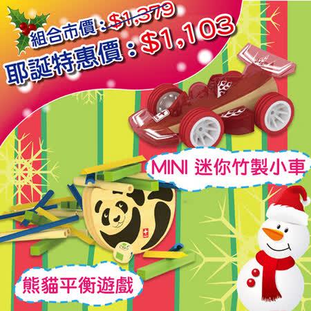德國Hape愛培-誕快樂竹子系列A:Hape 熊貓平衡遊戲+Hape mini竹製小車超值優惠組合