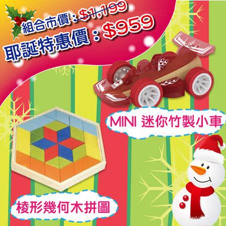 德國Hape愛培-聖誕快樂竹子系列B:Hape 菱形幾何拼圖+hape mini竹製小車