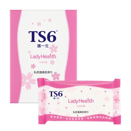 【TS6®護一生 】完美女王陶晶瑩幸福推薦-私密護膚柔濕巾-10張x5包入/盒