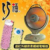 (1入)巧福-遠紅外線炭素纖維電暖器(14吋)AS110C(台灣製造)+動物擦手巾(電暖爐/電暖扇/保暖用品)