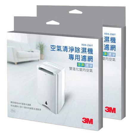 【3M】淨呼吸空氣清淨除濕機HAF超微米濾網2入(RDH-Z80F)
