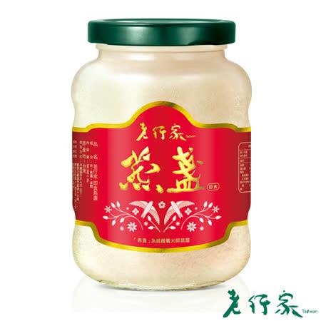 【老行家】即食行家燕盞(350g)