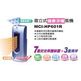 【MING CHOU】明宙直立式健康涼暖風機MCI-HP601R