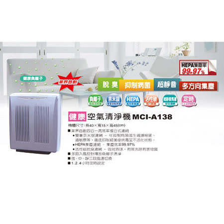 【MING CHOU】明宙健康空氣清淨機MCI-A138