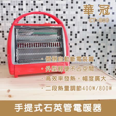 華冠 石英管 手提電暖器 CT-808