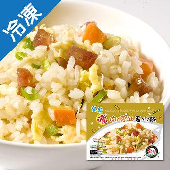 金品臘肉蠔油蛋炒飯280G/包
