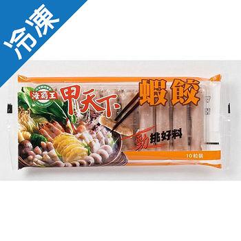 海霸王甲天下蝦餃10粒92g