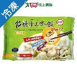 台糖韭菜豬肉手工水餃45粒