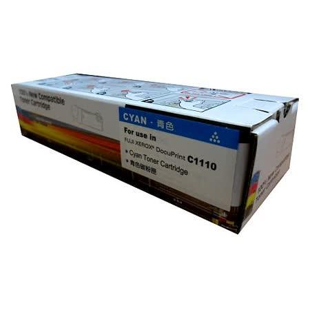 【環保】 富士全錄 Fuji Xerox CT201115 碳粉匣 青藍色