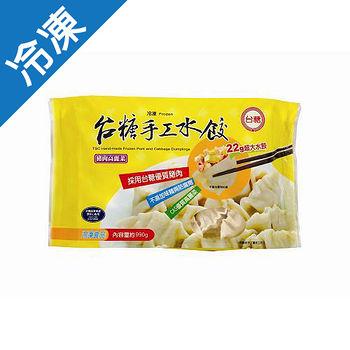 台糖高麗菜豬肉手工水餃45粒