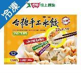 台糖豬肉玉米蔬菜手工水餃45粒