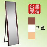 《BuyJM》實木加高穿衣鏡/立鏡(高168寬46公分)