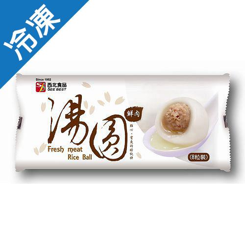 西北鮮肉湯圓150G (8粒)/盒