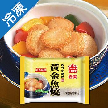 義美黃金魚燒100g